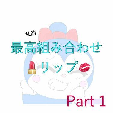 ジェリーキャンディティント/the SAEM(ザセム/韓国)/リップグロスを使ったクチコミ(1枚目)