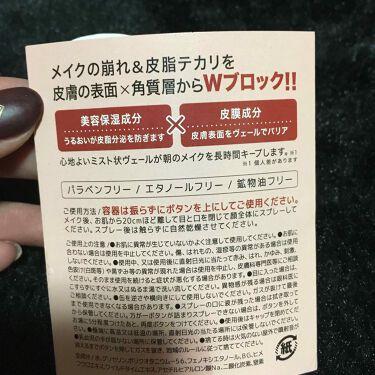 AC ラスティングキープスプレー/AC by Angelcolor/ミスト状化粧水を使ったクチコミ(2枚目)