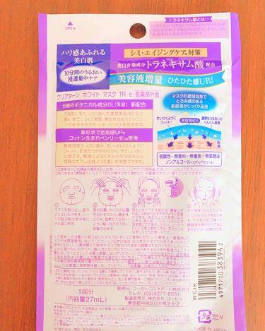 エッセンスマスク(トラネキサム酸)/クリアターン/シートマスク・パックを使ったクチコミ(2枚目)