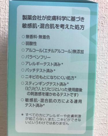 アミノモイスト 薬用アクネケアローション/ミノン/化粧水を使ったクチコミ(4枚目)