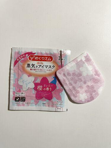 蒸気でホットアイマスク 幸せ届け!櫻の香り/めぐりズム/その他を使ったクチコミ(5枚目)