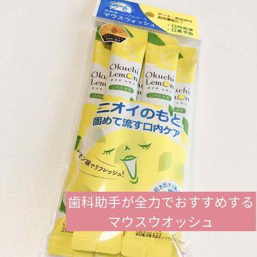 オクチレモン/オクチレモン/マウスウォッシュ・スプレーを使ったクチコミ(1枚目)