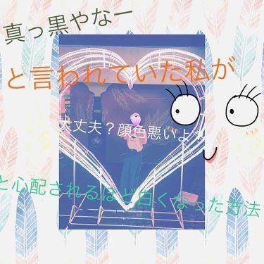 めいめい      👀      さんの「スキンアクアスーパーモイスチャージェル<日焼け止め(ボディ用)>」を含むクチコミ