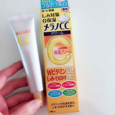 メラノCC 保湿クリーム(薬用ホワイトニングクリームC)/メンソレータム メラノCC/フェイスクリームを使ったクチコミ(1枚目)