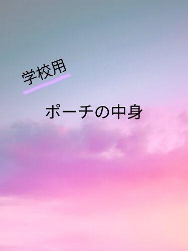 【画像付きクチコミ】今日はまりんの学校用ポーチの中身を紹介していきます!!----------------------------------------------------------------------------------3枚目の画像のポ...