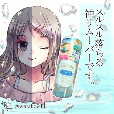 うる落ち水クレンジング/ビフェスタ/その他クレンジングを使ったクチコミ(1枚目)
