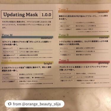 Updating Mask 1.0.0 Type M(保湿)/moisture 1セット5枚入り/meol/シートマスク・パックを使ったクチコミ(2枚目)