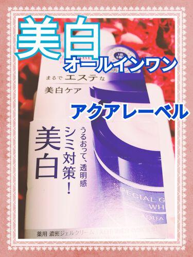 スペシャルジェルクリームA (ホワイト)/アクアレーベル/オールインワン化粧品を使ったクチコミ(1枚目)