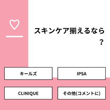 ariel/毎日投稿中 on LIPS 「【質問】スキンケア揃えるなら?【回答】・キールズ:18.2%・..」(1枚目)