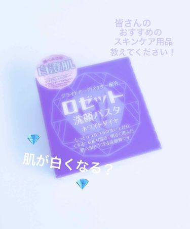 𓊆hiyon𓊇𓋇さんの「ロゼットロゼット洗顔パスタ ホワイトダイヤ<洗顔フォーム>」を含むクチコミ