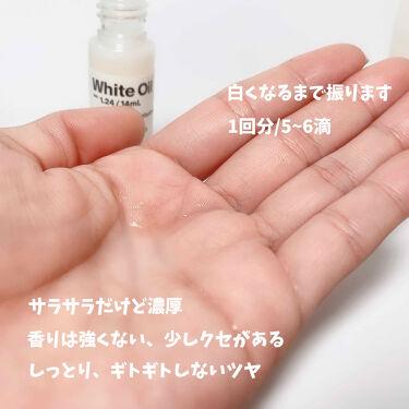 白いオイル ver.1.24/AGILE COSMETICS PROJECT/美容液を使ったクチコミ(4枚目)