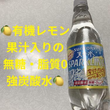 南アルプス天然水スパークリング レモン/サントリー/ドリンクを使ったクチコミ(1枚目)