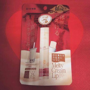 メルティリップクリーム タピオカミルクティー/メンソレータム/リップケア・リップクリームを使ったクチコミ(1枚目)