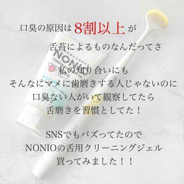 NONIO 舌専用クリーニングジェル/NONIO/その他オーラルケアを使ったクチコミ(2枚目)