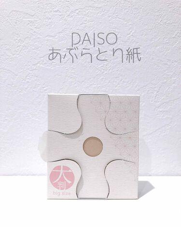 あぶらとり紙/DAISO/あぶらとり紙 by るる