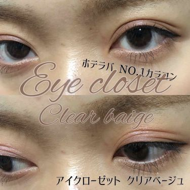 eyecloset clearbeige 1day/eye closet/その他を使ったクチコミ(1枚目)