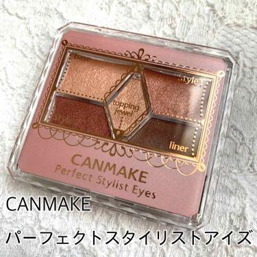 パーフェクトスタイリストアイズ/CANMAKE/パウダーアイシャドウ by チャンナツ