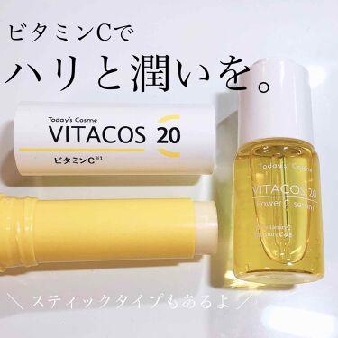 ビタコス20スティック/Today's Cosme/美容液を使ったクチコミ(1枚目)