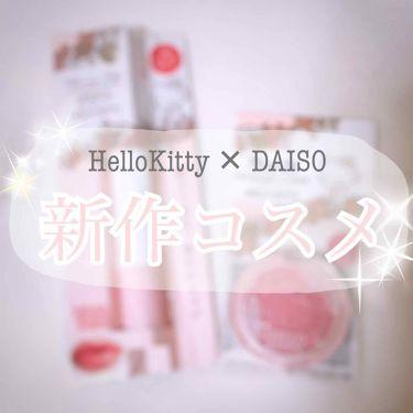 ダイソー ハローキティリップスティック/ザ・ダイソー/口紅を使ったクチコミ(1枚目)