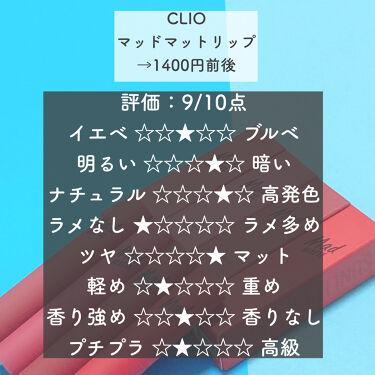 マッド マット リップ/CLIO/口紅を使ったクチコミ(2枚目)