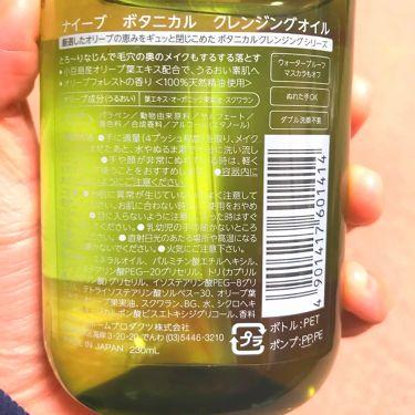 ボタニカル クレンジングオイル/ナイーブ ボタニカル/オイルクレンジングを使ったクチコミ(2枚目)