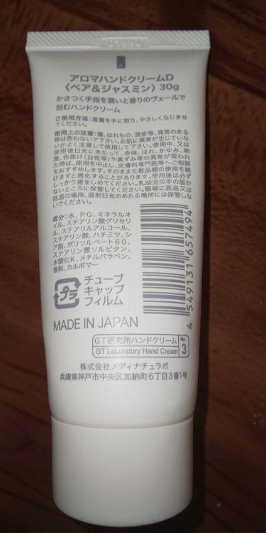 アロマハンドクリームD/DAISO/ボディ保湿を使ったクチコミ(2枚目)