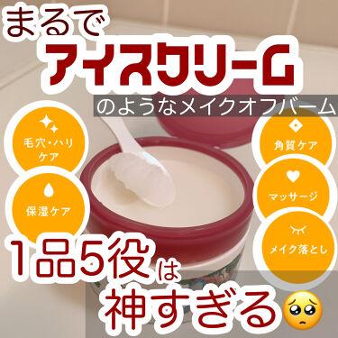 夢みるバーム 白泥リフトモイスチャー/ロゼット/クレンジングバームを使ったクチコミ(1枚目)