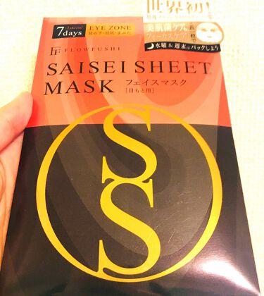 SAISEIシートマスク/UZU BY FLOWFUSHI/シートマスク・パックを使ったクチコミ(4枚目)