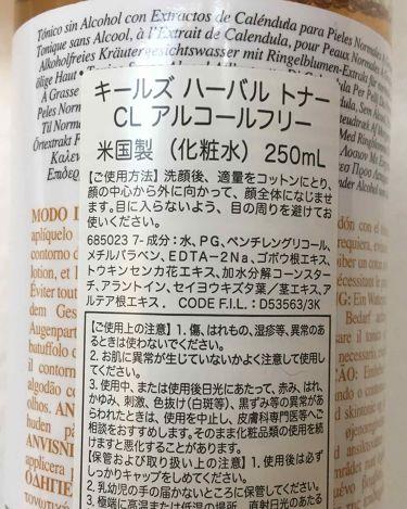 ハーバル トナー CL アルコールフリー/Kiehl's/化粧水を使ったクチコミ(3枚目)