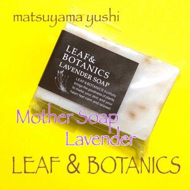 マザーソープ ラベンダー/LEAF&BOTANICS /ボディ石鹸を使ったクチコミ(1枚目)