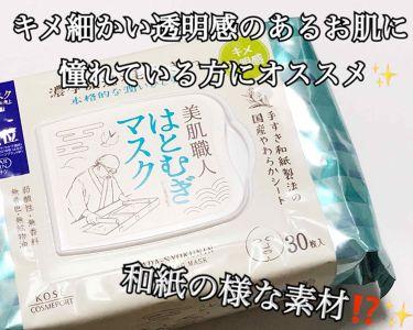 美肌職人はとむぎマスク/コーセーコスメポート/シートマスク・パックを使ったクチコミ(1枚目)
