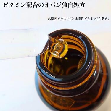 オバジC10セラム/オバジ/美容液を使ったクチコミ(5枚目)