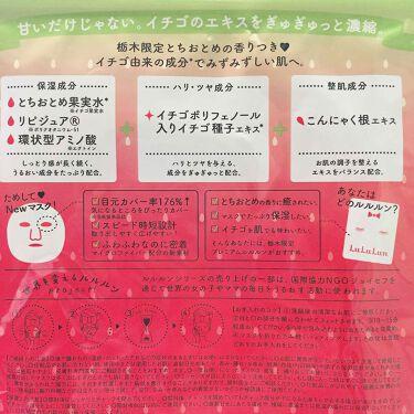 栃木ルルルン(とちおとめの香り)/ルルルン/シートマスク・パックを使ったクチコミ(2枚目)