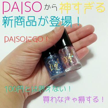 ITGグリッターネイル/DAISO/マニキュア by アム(自己紹介欄見て下さい)