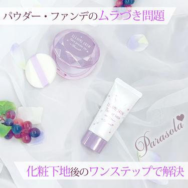 パラソーラ イルミスキン フェイスパウダー UV/パラソーラ/プレストパウダーを使ったクチコミ(1枚目)