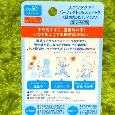 スキンアクアUVスティック/スキンアクア/日焼け止め(顔用)を使ったクチコミ(3枚目)