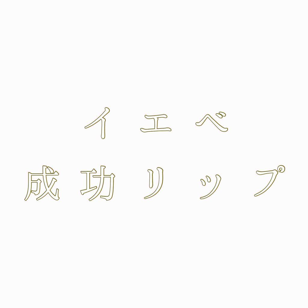 スーパー ラストラス リップスティック/レブロン/口紅を使ったクチコミ(1枚目)