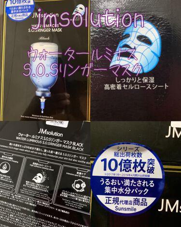ウォータールミナス シートマスク/JM Solution/シートマスク・パックを使ったクチコミ(2枚目)