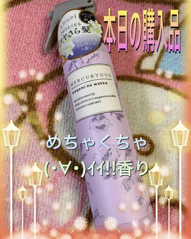 髪コロンB(サラ スウィートローズの香り)/SALA/その他スタイリングを使ったクチコミ(2枚目)