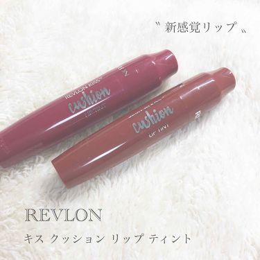 キス クッション リップティント/REVLON/口紅を使ったクチコミ(1枚目)