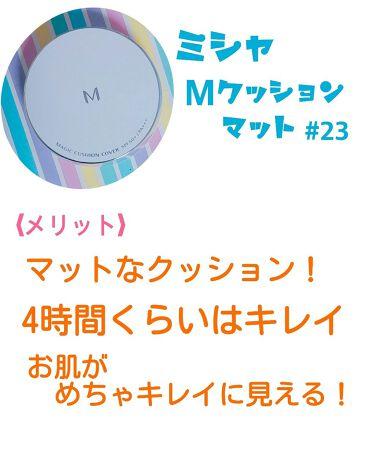 M クッションファンデーション(マット)/MISSHA/その他ファンデーションを使ったクチコミ(2枚目)