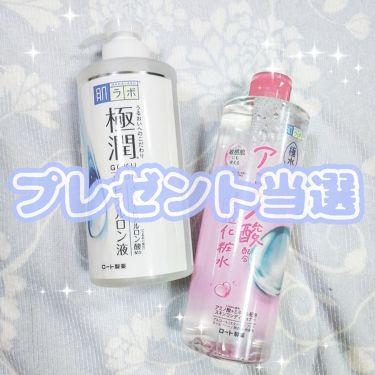 すぅこさんの「肌ラボ極潤 ヒアルロン液<化粧水>」を含むクチコミ