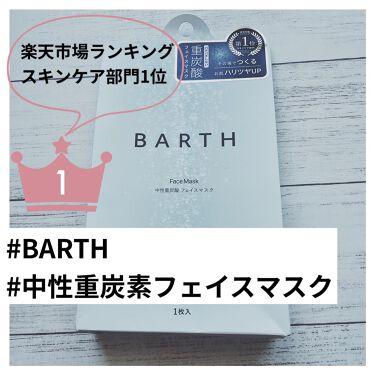 中性重炭素フェイスマスク/BARTH/シートマスク・パックを使ったクチコミ(1枚目)