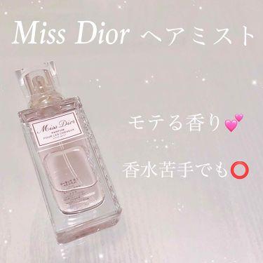ミス ディオール ヘア ミスト/Dior/ヘアスプレー・ヘアミスト by Riin🌸