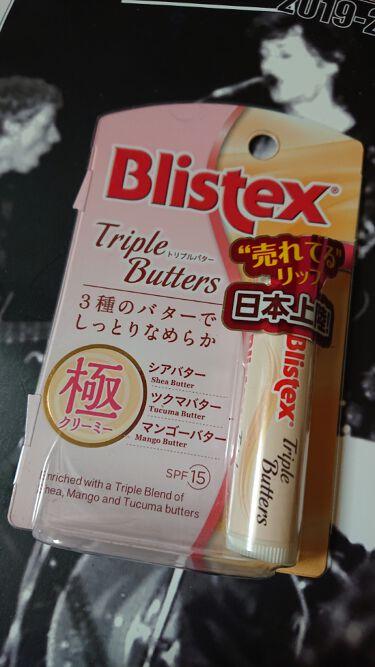 トリプルバター/Blistex/リップケア・リップクリームを使ったクチコミ(1枚目)