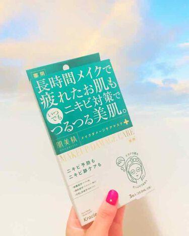 ゆーちゃんさんの「肌美精ビューティーケアマスク(ニキビ)<シートマスク・パック>」を含むクチコミ