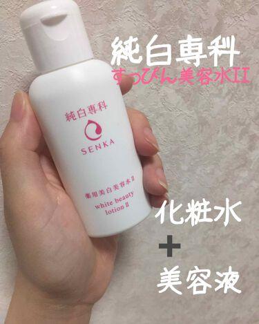 純白専科 すっぴん美容水 II/SENKA(専科)/化粧水を使ったクチコミ(1枚目)