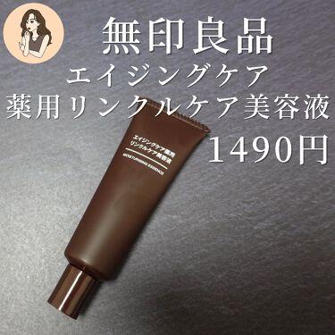 エイジングケア薬用リンクルケア美容液/無印良品/美容液を使ったクチコミ(2枚目)