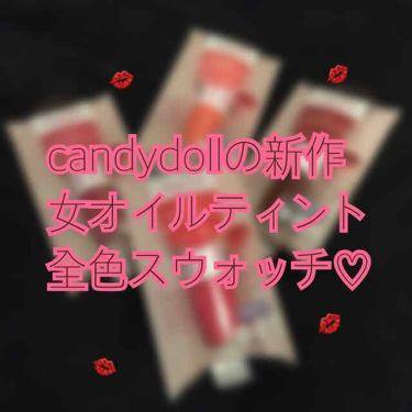 ぱるさんさんの「CandyDoll(キャンディドール)女オイルティント<リップグロス>」を含むクチコミ