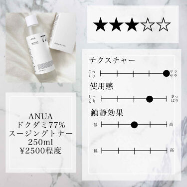 HEARTLEAF 77% SOOTHING TONER/ANUA/化粧水を使ったクチコミ(2枚目)